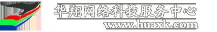 华翔网络科技服务中心