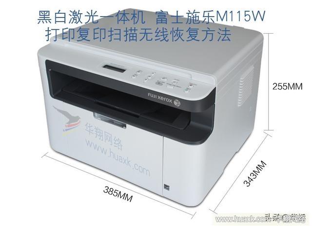 黑白激光一体机 富士施乐M115W 打印复印扫描无线恢复方法