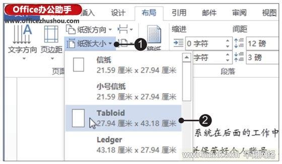 Word2019中设置文档纸张的方法