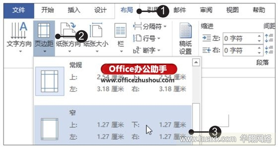 Word2019文档设置页边距的方法