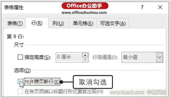 Word2019文档中不允许跨页断行功能的设置方法